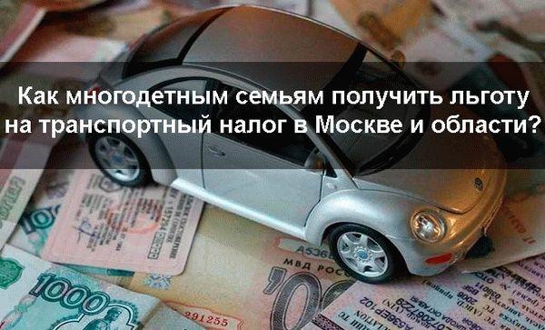 Льготы по транспортному налогу для многодетных семей в России