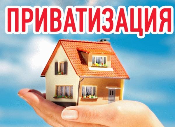 Можно Ли Приватизировать Квартиру С Долгами По Коммунальным Платежам В 2019