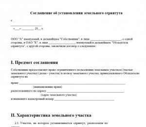 Образец соглашения о сервитуте для проезда по земельному участку