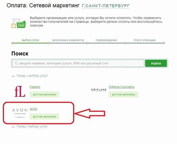 Инструкция по оплате заказа Эйвон через Сбербанк Онлайн и прочими способами