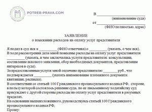 Заявление о взыскании расходов на оплату услуг представителя