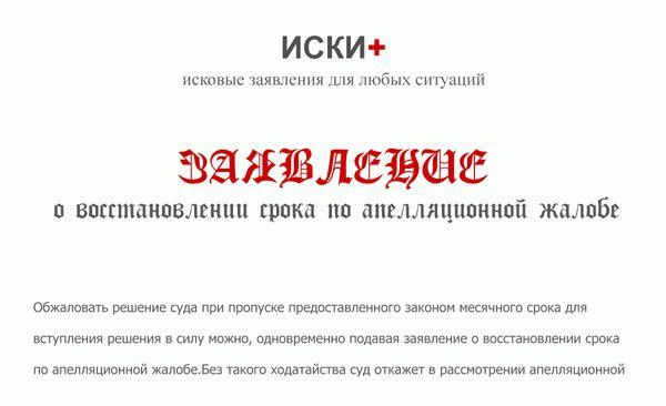 Образец заявления о восстановлении срока подачи апелляционной жалобы